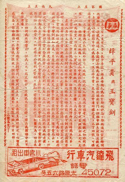 薛平貴與王寶釧 -2