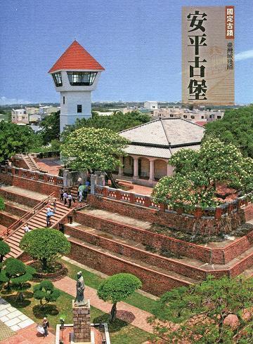 府城歷史散步 (11)