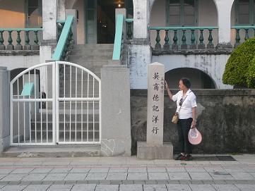 府城歷史散步 (12)