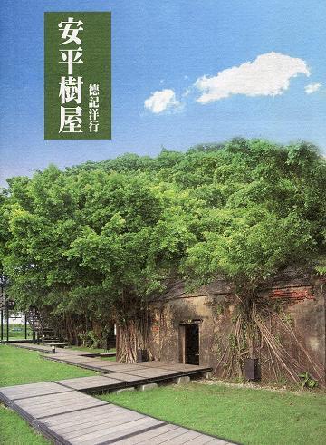府城歷史散步 (13)