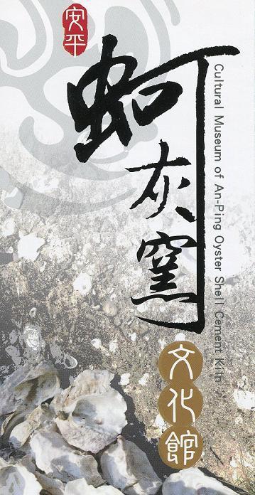 府城歷史散步 (14)