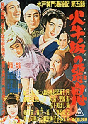 水戶黃門遇險記 (火牛坂の悪鬼)–日本影片(79)