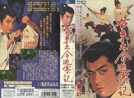 右京之介巡察記 (右京之介巡察記)–日本影片(81)