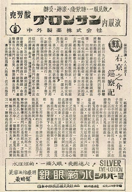 右京之介巡察記 -3