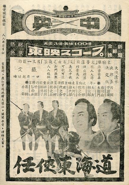 任侠東海道 (仁侠東海道)–日本影片(82)