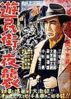 魔窟恩仇 (遊民街の夜襲) –日本影片(83)