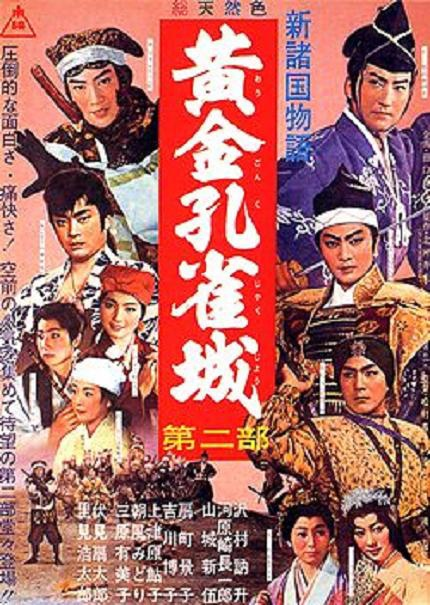 黃金孔雀城 (新諸国物語 黄金孔雀城)–日本影片(83)