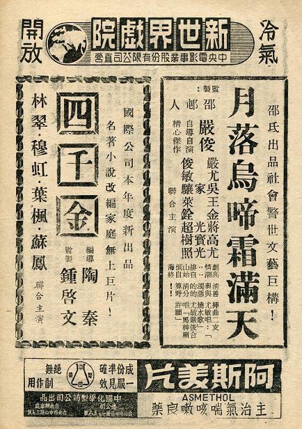 四千金 -2
