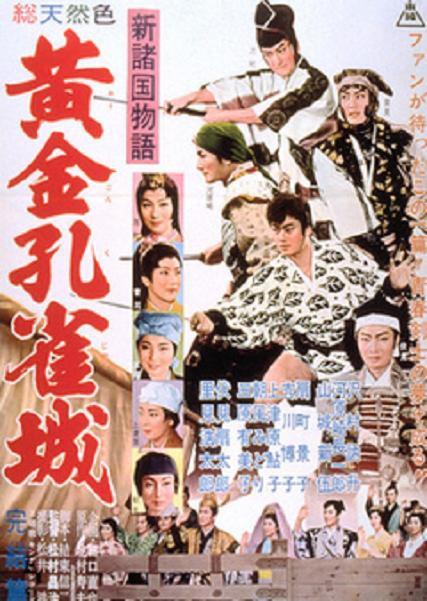 黃金孔雀城完結篇 (黄金孔雀城 完結篇) –日本影片(85)