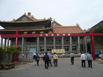 台灣道教總廟
