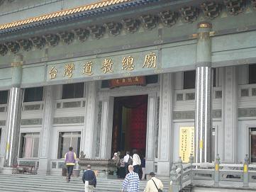 台灣道教總廟 -3