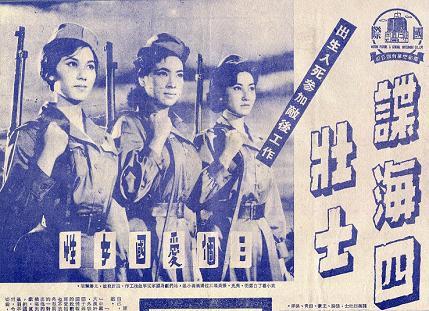 諜海四壯士 -2