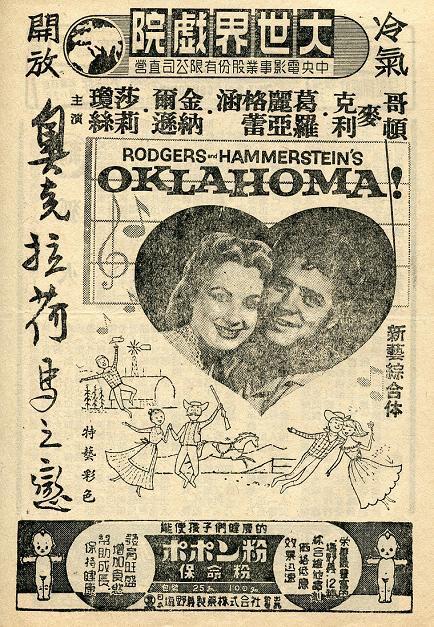 奧克拉荷馬之戀 -3