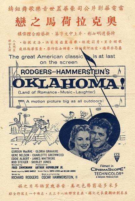 奧克拉荷馬之戀 -5