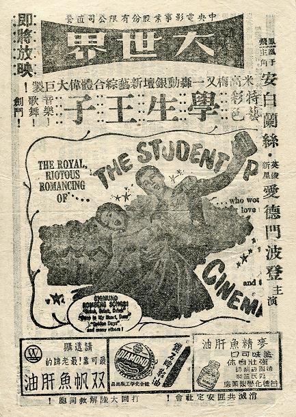 學生王子 -2