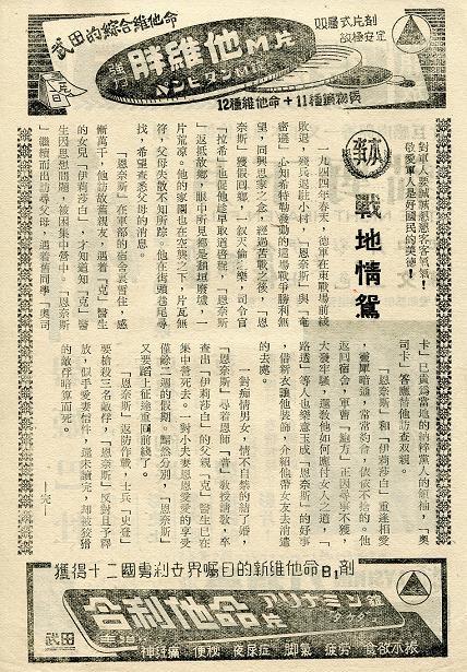 戰地情鴛 -4