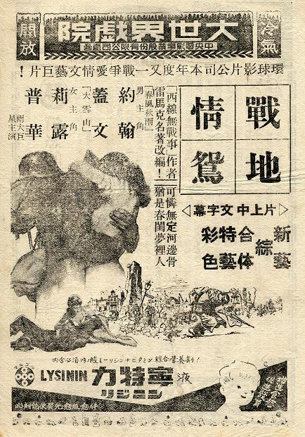戰地情鴛 -3