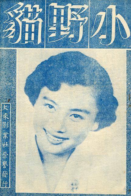 小野貓 -3