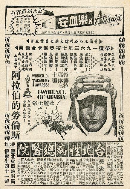阿拉伯的勞倫斯 -3