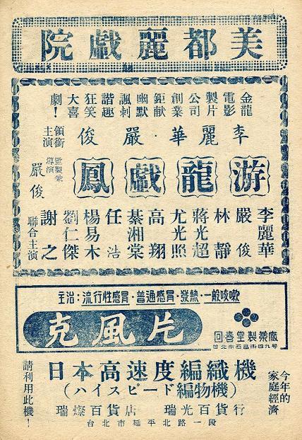 游龍戲鳳 -3