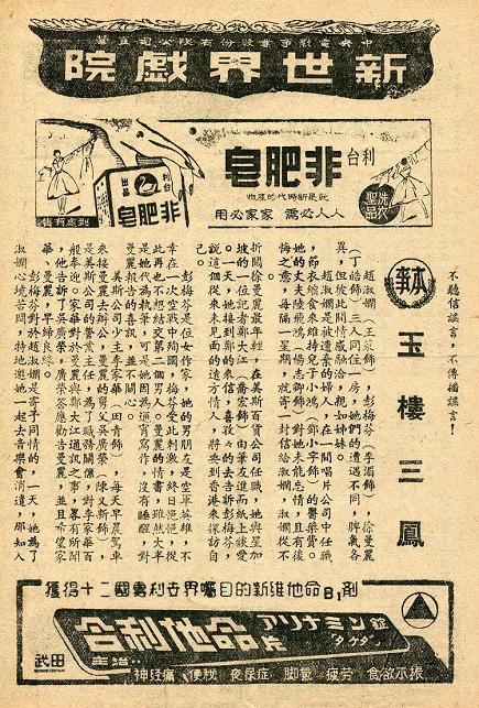 玉樓三鳳 -3