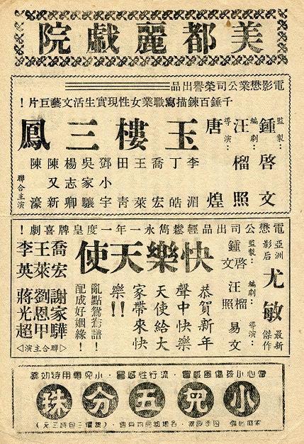 玉樓三鳳 -2