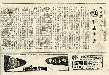 壯志凌雲 -3