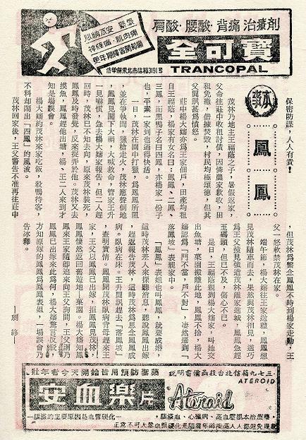 鳳鳳 -3