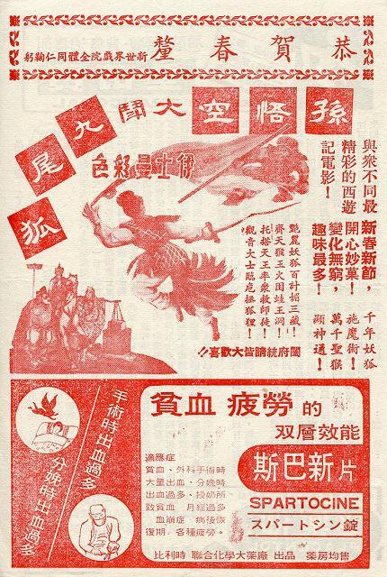 孫悟空大鬦九尾狐