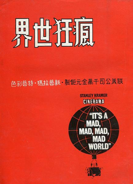 瘋狂世界 -4