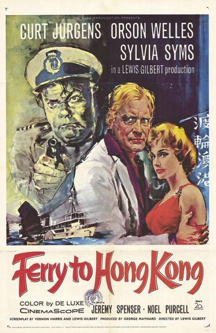 港澳輪渡 (Ferry to Hong Kong)