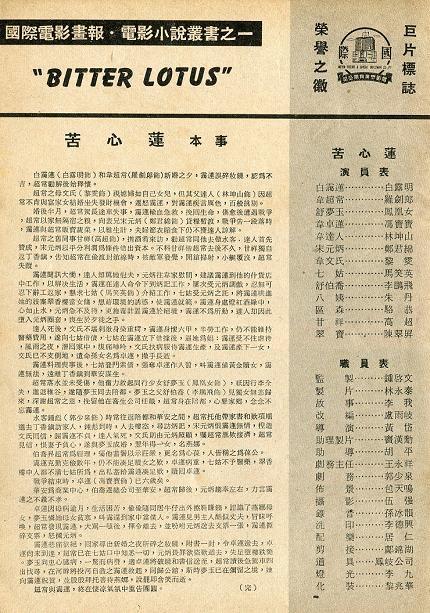 苦心蓮 -4
