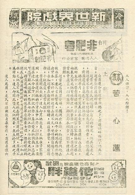 苦心蓮 -2