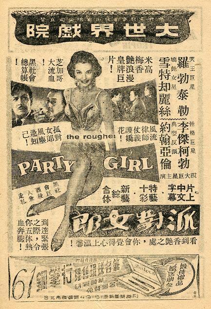 派對女郎 -2