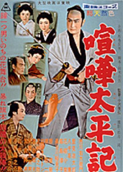 牡丹獅子 (喧嘩太平記)