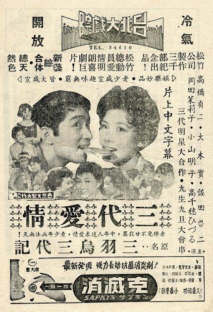 三代愛情 (三羽烏三代記)
