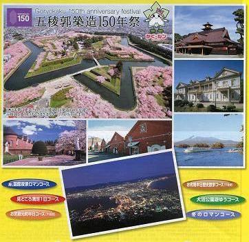 日本北海道五日遊 (8)