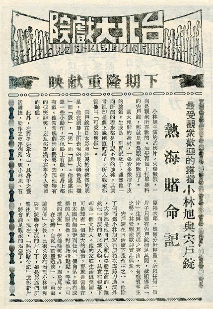 熱海賭命記 -4