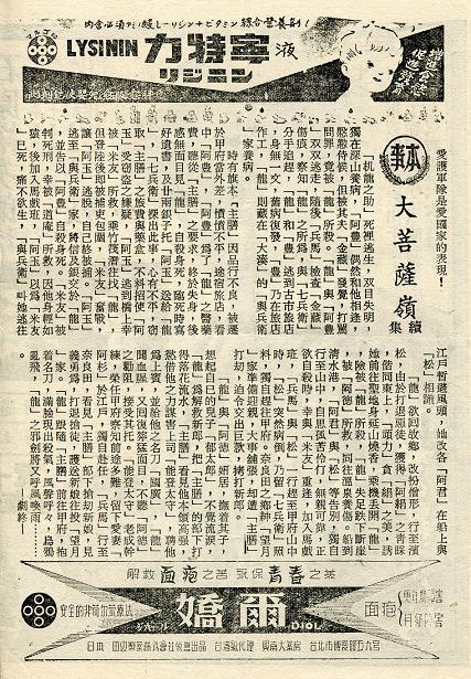 大菩薩嶺續集 -3