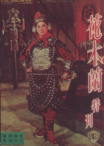 花木蘭(3)