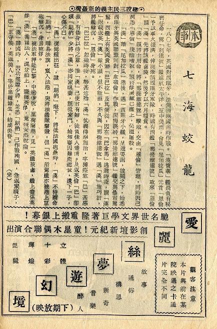七海蛟龍 -3