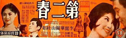 巫山春回 -4