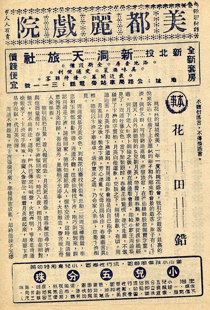 花田錯 -2