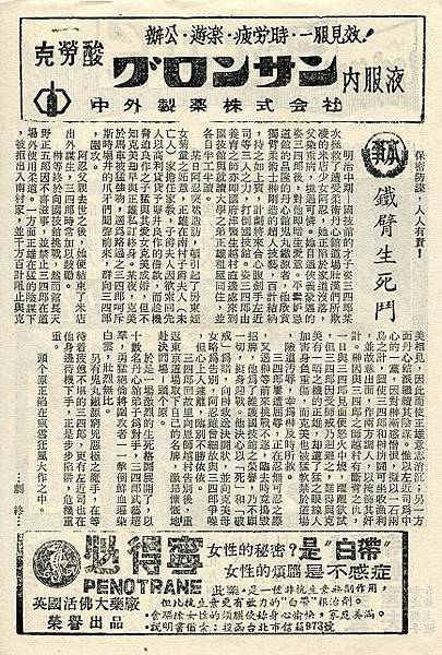 鐵臂生死鬥 -4