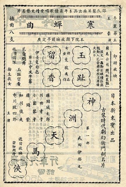 神州天馬侠 (神州天馬侠 第一部 武田伊奈丸)