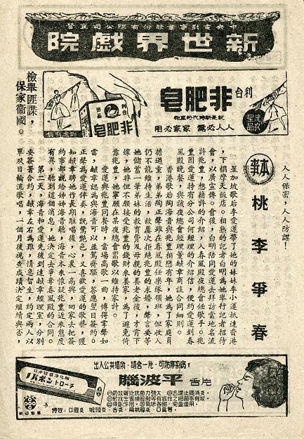 桃李爭春 -2