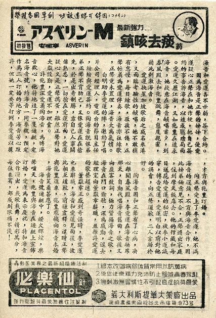 桃李爭春 -3