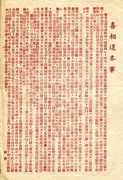 喜相逢 (1952) -3