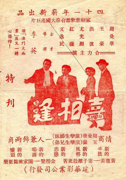 喜相逢 (1952)