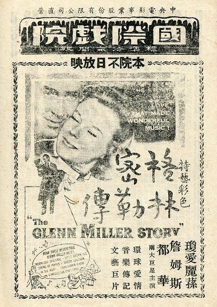 格林密勒傳 -2